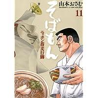 そばもんニッポン蕎麦行脚(11) (ビッグコミックス)