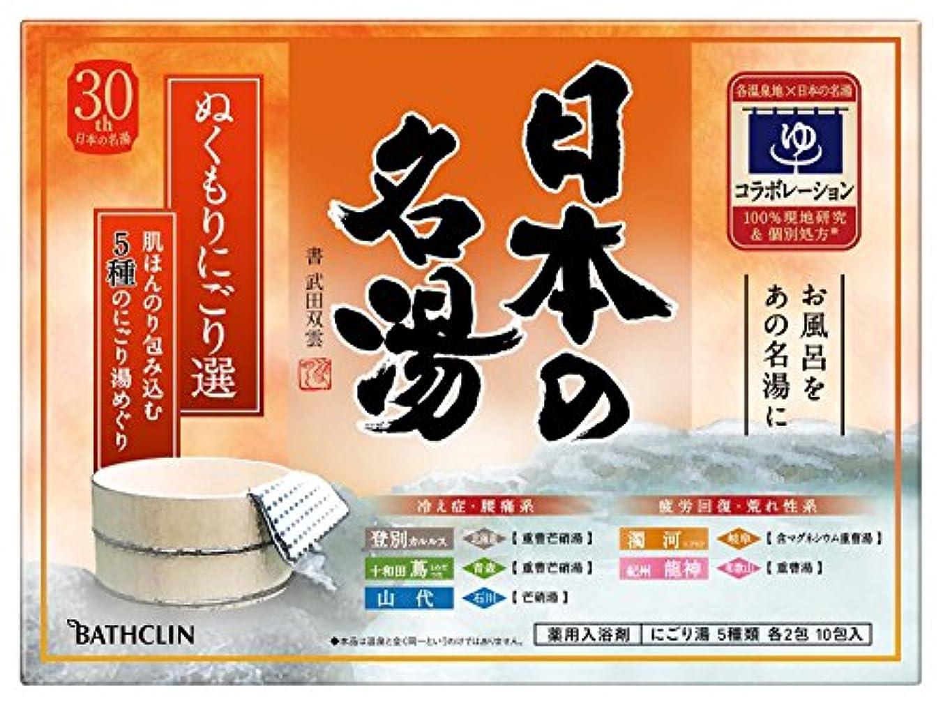 代わりに補正成果【医薬部外品】日本の名湯入浴剤 ぬくもりにごり選 30g ×10包 個包装 詰め合わせ 温泉タイプ