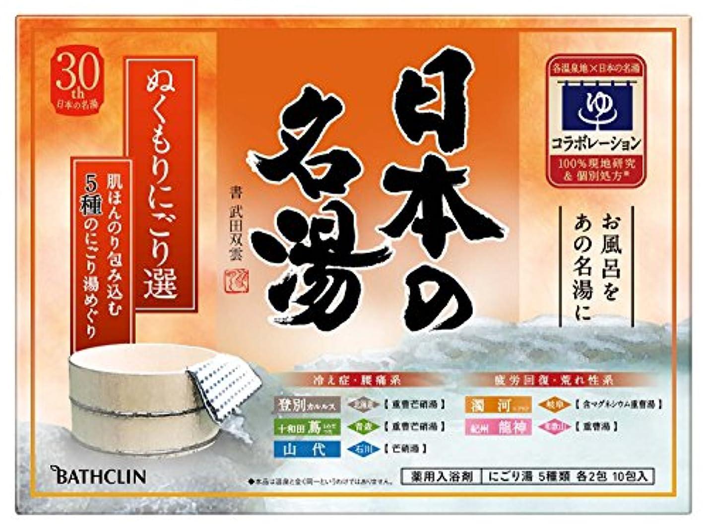 二週間物理的な不適当日本の名湯 ぬくもりにごり選 30g 10包入り 入浴剤 (医薬部外品)