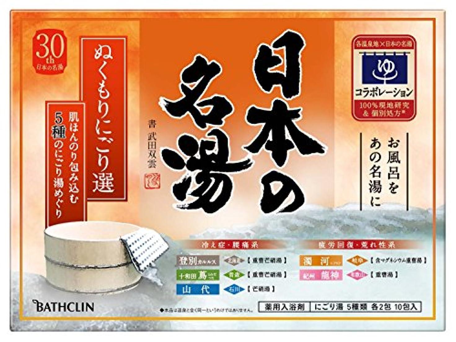 評価するあそこ戸口【医薬部外品】日本の名湯入浴剤 ぬくもりにごり選 30g ×10包 個包装 詰め合わせ 温泉タイプ