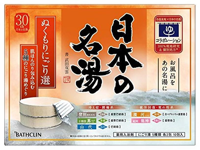 ロケット感嘆符実質的【医薬部外品】日本の名湯入浴剤 ぬくもりにごり選 30g ×10包 個包装 詰め合わせ 温泉タイプ