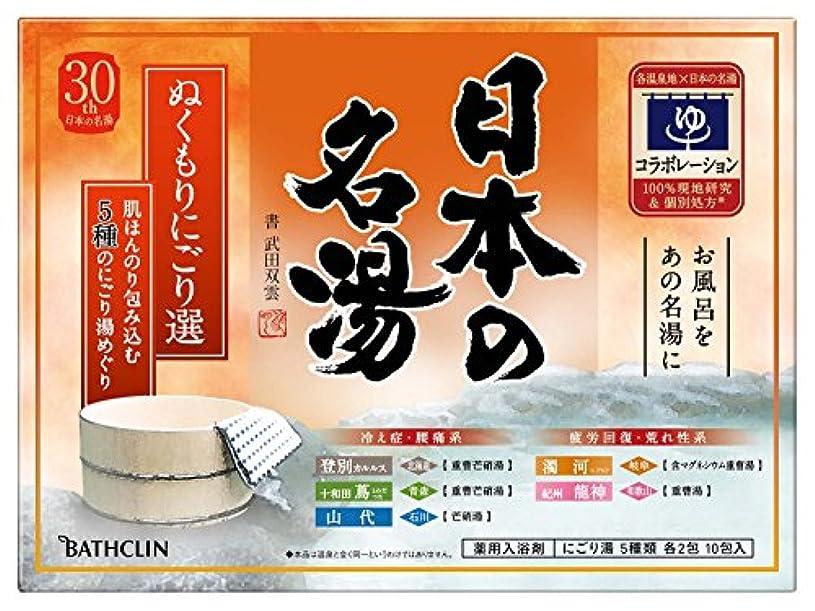 素人魅力アイデア【医薬部外品】日本の名湯入浴剤 ぬくもりにごり選 30g ×10包 個包装 詰め合わせ 温泉タイプ