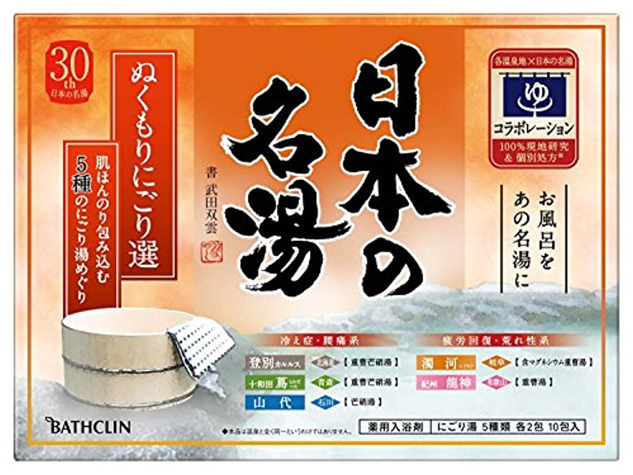 一杯ペパーミント承認【医薬部外品】日本の名湯入浴剤 ぬくもりにごり選 30g ×10包 個包装 詰め合わせ 温泉タイプ