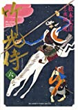 竹光侍(6) (ビッグコミックススペシャル)