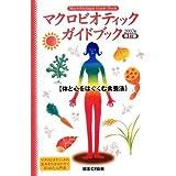 マクロビオティックガイドブック―体と心をはぐくむ食養法