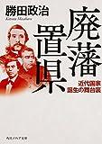 大河ドラマ「西郷どん」 #40 波乱の新政府