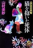 猫を抱いた死体―葬儀屋探偵・明子 (徳間文庫)