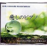 業務用やすらぎピアノBGM 店舗店内BGMに19時間25分連続再生可能!癒しのやすらぎピアノMP3/443曲収録DVD