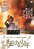 駆ける少年 [DVD]