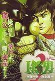 I・餓男 3―アイウエオボーイ (キングシリーズ 漫画スーパーワイド)