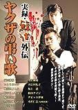 実録 鯨道外伝 [DVD]