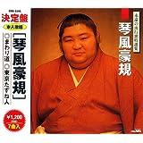 Amazon.co.jp: 琴風豪規 : 琴風...