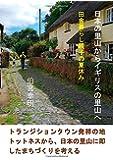 日本の里山からイギリスの里山へ―田舎暮らし親子の夏休み
