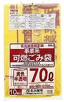 ハウスホールドジャパン ゴミ袋 ゴミ箱用アクセサリ 黄色 半透明 厚さ:0.030mm 名古屋市指定袋(事業系 可燃) YN76 10枚入 40個セット
