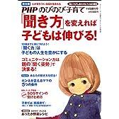 PHPのびのび子育て増刊 「聞き方」を変えれば子どもは伸びる! 2011年 11月号 [雑誌]