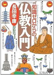 知識ゼロからの仏教入門 (幻冬舎実用書 芽がでるシリーズ)