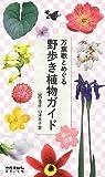 万葉歌とめぐる野歩き植物ガイド―春~初夏