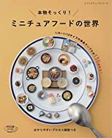 ミニチュアフードの世界 (レディブティックシリーズno.4629)