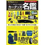 Car Goods Magazine (カーグッズマガジン) 特別編集 ..