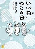 いい日ねこの日(ダイトコミックスPETシリーズ396) (ダイトコミックス 396)