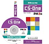 P検2017完全準拠 P検オフィシャル教材 CS-One2級
