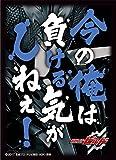 キャラクタースリーブ 仮面ライダービルド 今の俺は負ける気がしねぇ! (EN-618)