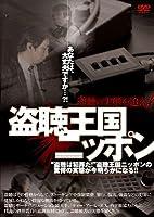 盗聴王国ニッポン ~盗聴の実態を追え!~           [DVD]