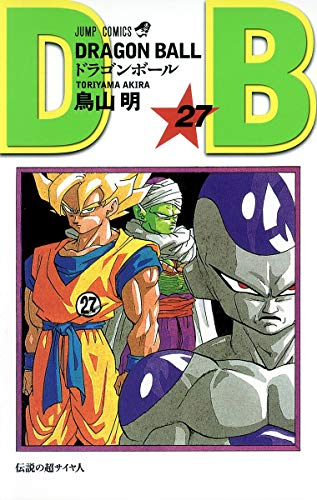 DRAGON BALL 27 (ジャンプコミックス)の詳細を見る