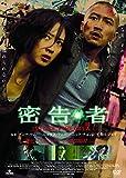 密告・者[DVD]