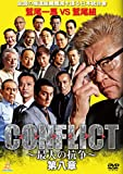 CONFLICT -最大の抗争- 第八章[DVD]