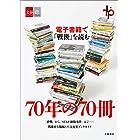70年の70冊 電子書籍で「戦後」を読む【文春e-Books】