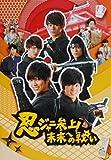 【映画パンフレット】 忍ジャニ参上!未来への戦い