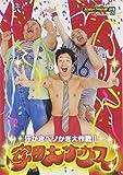 お笑いTYPHOON ! DVD 安田大サーカス ~汗かきベソかき大作戦 !!~