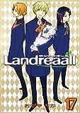 Landreaall 17巻 (IDコミックス ZERO-SUMコミックス)