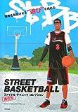 STREET BASKETBALL―ファイナルテクニックコレクション 画像