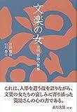 文楽の女: 吉田簑助の世界 (淡交新書)