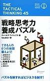 戦略思考力養成パズル (ブレインパズルシリーズ) (ブレインパズル・シリーズ)