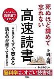 「死ぬほど読めて忘れない高速読書」上岡正明