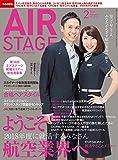 AIR STAGE (エア ステージ) 2017年2月号