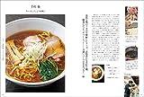 中華そばNEO: 進化する醤油ラーメンの表現と技術 画像