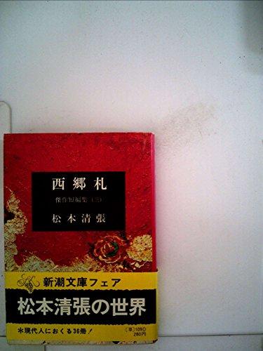 傑作短編集〈第3〉西郷札 (1965年) (新潮文庫)の詳細を見る