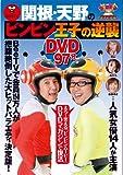 関根・天野のビンビン王子の逆襲 (KOBUNSHA sp-mookシリーズ)