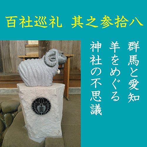 高橋御山人の百社巡礼/其之参拾八 群馬と愛知 羊をめぐる神社の不思議