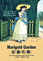 Marigold Garden: Traditional Chinese: Zhuyin Fuhao (Bopomofo) Color (Childrens Picture Books)