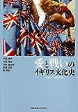 愛と戦いのイギリス文化史―1951‐2010年
