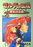 ゼルダの伝説夢を見る島 vol.2 (ガンガンファンタジーコミックス)