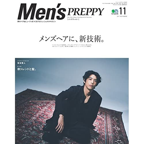Men's PREPPY (メンズ プレッピー) 2017年 11月号(特集:メンズヘアに、新技術 表紙&インタビュー:賀来賢人)