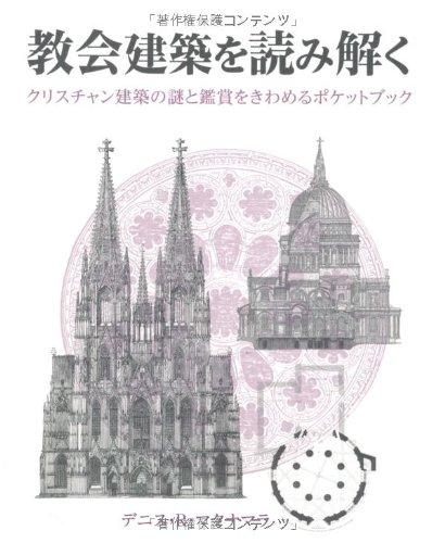 教会建築を読み解く (HOW TO READシリーズ)の詳細を見る