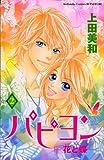パピヨン-花と蝶-(2) (講談社コミックス別冊フレンド)