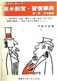 ディスターヴェーク英米制度・習慣事典―日本語版